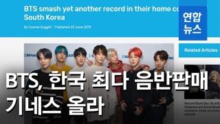 [영상] 방탄소년단(BTS), 한국 최다 음반판매로 기네스 기록