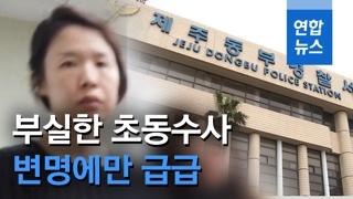[영상] '고유정 사건' 경찰 초동수사 미흡…지지부진에도 변명 일관