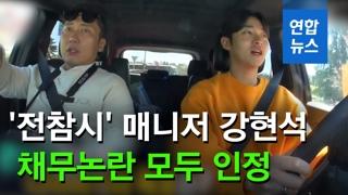 [영상] '전참시' 이승윤 매니저 강현석, 5년 전 채무논란 인정