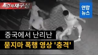 [영상]'차고 때리고 벗기고'…중국 SNS서 논란중인 여성 '묻지마 폭행..