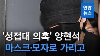 [영상] '성접대 의혹' 양현석, 마스크·모자로 가리고 귀가…9시간 조사