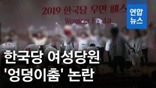 [영상] 한국당 여성당원 '엉덩이춤' 논란…당 내부서도 비판