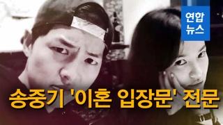 """[영상] 송중기 """"송혜교와 원만한 이혼 희망""""…입장문 전문"""
