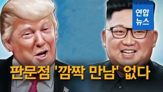 """[영상] 판문점 '깜짝 만남' 없다…트럼프 """"이번에 김정은 안 만날 것"""""""