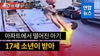 [영상] 아파트 2층서 떨어진 두살배기 아이, 17세 소년이 받아
