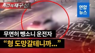 """[영상] """"난 도망갈테니""""…쓰러진 피해자 얼굴 보더니 내뺀 뺑소니범"""