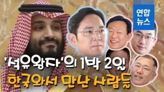 [영상] '석유왕자'의 1박2일 한국 방문기…5대그룹 총수와 한밤회동까지
