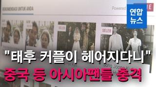 """[영상] """"태후 커플이 헤어지다니""""…중국 등 아시아팬들 '충격'"""