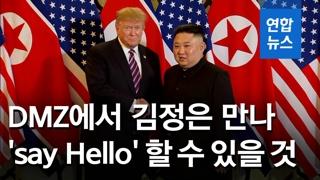 """[영상] 트럼프 """"DMZ에서 김정은 만나 인사하고 싶다"""""""
