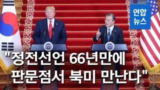 """[영상] """"정전선언 66년만에 판문점서 북미 만난다"""""""