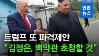 """[영상] 트럼프 또 파격제안…""""김정은, 백악관으로 초청할 것"""""""