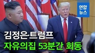 [영상] 김정은·트럼프 자유의집서 53분간 단독 회동