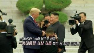 [영상구성] 군사분계선 넘어 북으로, 남으로…마침내 남북미 3자회동
