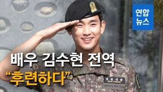 """[영상] 김수현 전역 """"후련하다…내년에 작품으로 인사"""""""