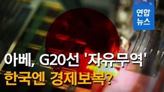 [영상] 日, 반도체 소재 등 3개 품목 對韓 수출규제 발표