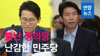 [영상] 정개특위 위원장 교체 반발…'뿔난' 정의당 vs '난감한' 민주..