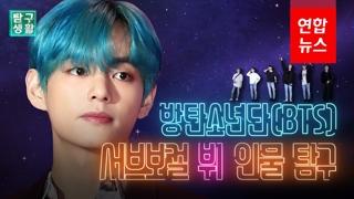 [탐구생활] 방탄소년단(BTS) 서브보컬 뷔 인물탐구