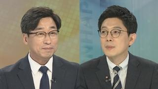 [뉴스1번지] 남북미 정상 DMZ 회동…여야 호평 속 시각차