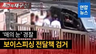 [영상] 수상한 돈봉투 거래…지나던 형사 눈에 딱 걸린 범죄현장