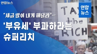 """[이슈 컷] """"세금 많이 내게 해달라""""…'부유세' 부과하라는 슈퍼리치"""