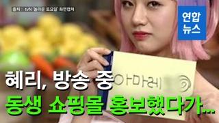 [영상] 혜리, 방송 중 동생 쇼핑몰 홍보해 논란