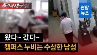 [영상] '어슬렁어슬렁'…빈 강의실 누비는 수상한 남성