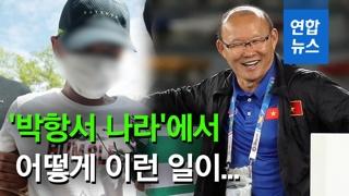 [영상] '박항서 나라'에서 어떻게 이런 일이…베트남 네티즌 분노
