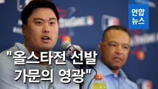 """[영상] 류현진 """"올스타전 선발, 가문의 영광이다"""""""