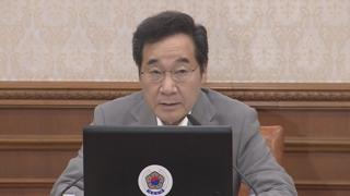 """이 총리 """"日경제보복에 부품 산업 육성…추경 반영"""""""
