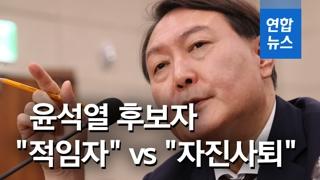 """[영상] 여야, 윤석열 '적격성' 공방…""""적임자""""vs""""자진사퇴"""""""