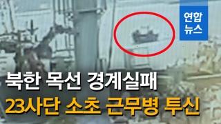 [영상] 북한 목선 사건…23사단 소초 근무병 투신해 사망