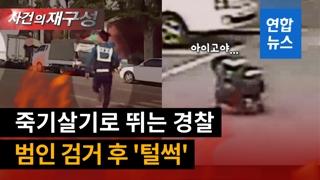 """[영상] """"금팔찌 도둑 잡아라!""""…한낮 필사의 추격전"""
