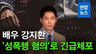"""[영상] 강지환, 소속사직원 '성폭행 혐의' 긴급체포…""""술취해 기억안나"""""""