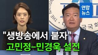 """[영상] 민경욱-고민정 설전·""""생방송서 붙자"""" """"靑대변인 하신 분이"""""""