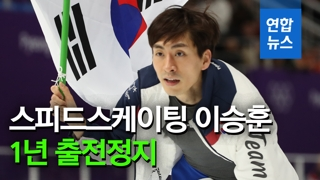 """[영상] """"수년동안 수차례 후배 폭행""""…이승훈, 1년 출전정지"""