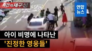 [영상] 아이 비명에 '시민 어벤져스' 등장…맨손으로 차량 '번쩍'