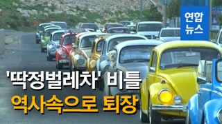 [영상] '딱정벌레차' 폭스바겐 비틀, 역사속으로…오늘 생산중단