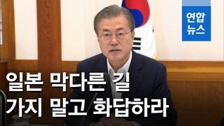 """[영상] 문 대통령 """"일본, 막다른 길 가지 말고 화답하라"""""""