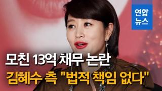 """[영상] 김혜수 측 '모친 13억 채무' 논란에 """"법적 책임 없어"""""""