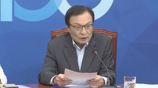 [현장연결] 민주당, 일본경제보복대책특위 첫 회의 개최