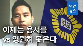[영상] 유승준 한국 땅 밟나, '영구 입국금지' 되나…오늘 결정