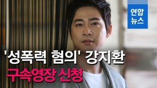 [영상] 경찰, '성폭력·추행 혐의' 배우 강지환 구속영장 신청