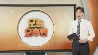 [오늘 오후엔] 교육·사회·문화 국회 대정부질문…자사고 취소 등 쟁점 外