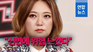"""[영상] 김숙, 10개월 스토킹한 누리꾼 경찰에 신고…""""신변 위협 느껴"""""""