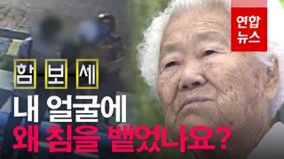[함보세] 소녀상을 모독한 이들을 향한 이옥선 할머니의 꾸지람