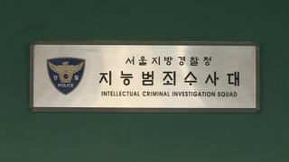 '황하나 마약 봐주기' 경찰관 송치…직무유기 혐의