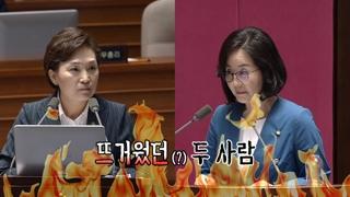 [영상구성] 지역구로 뜨거웠던(?) 두 사람