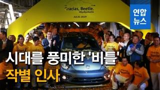 """[영상] """"고마워, 딱정벌레""""…시대를 풍미한 '비틀' 마지막 생산"""