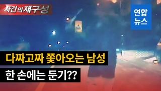[영상] '공포의 비명'…여성·아이 탄 차 막고 둔기 휘둘러