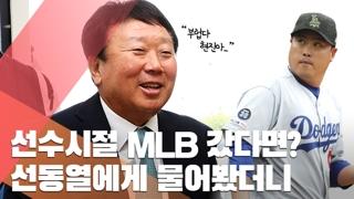 """[인터뷰] 선동열의 새 도전 """"MLB 뉴욕 양키스서 선진 야구 연수"""""""